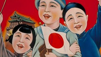Manchuguo_Poster.harmony_of_J,C_and_Mpeople